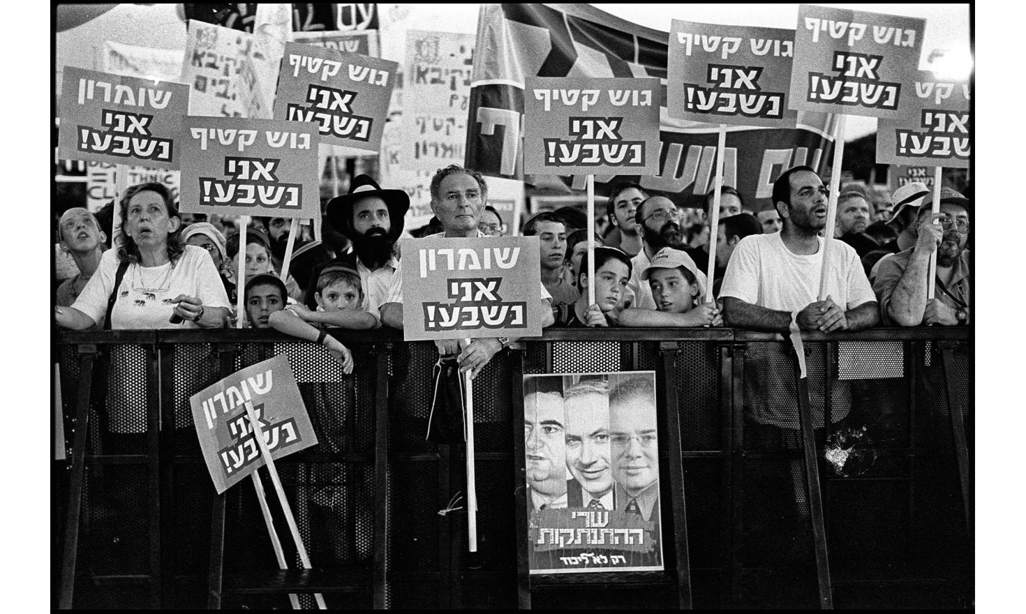 limited success of the latest anti-disengagement protest. Opponents of the withdrawal know they have lost the battle. Tel Aviv, Israel. August 2008.